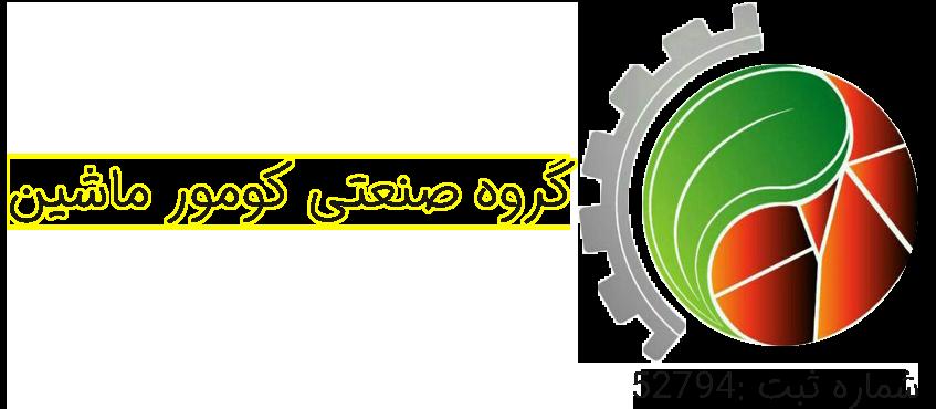 گروه صنعتی کومور ماشین آسیا